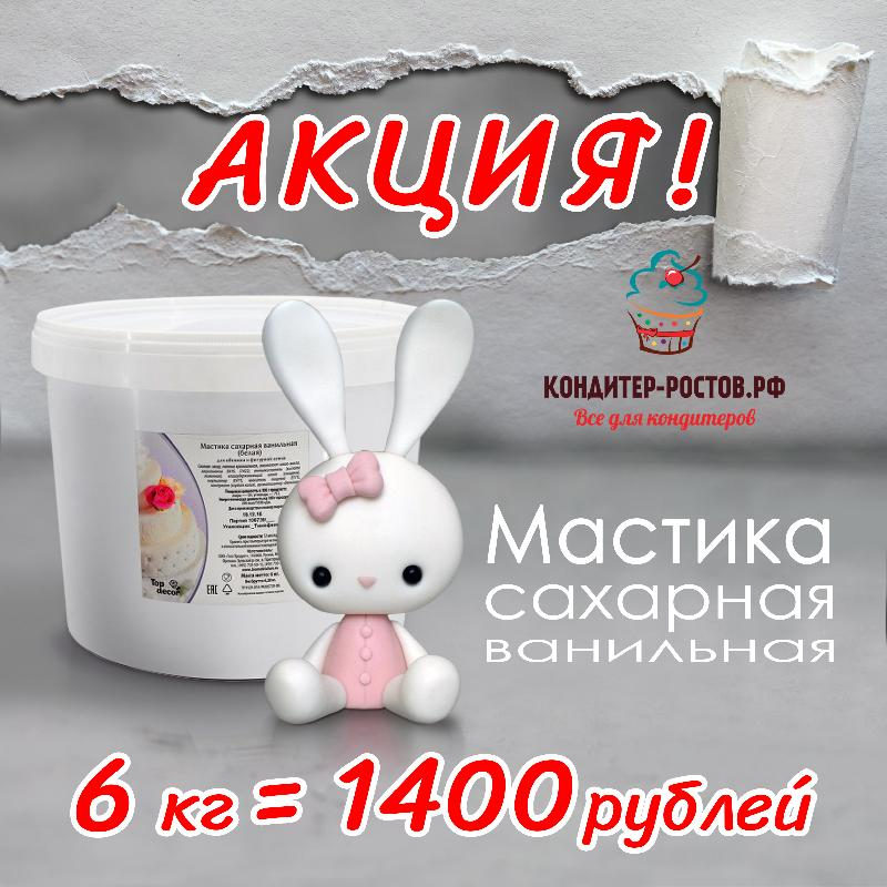 АКЦИЯ НА Мастику Top-decor!